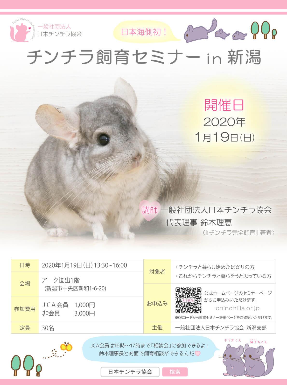 チンチラ飼育セミナー in 新潟