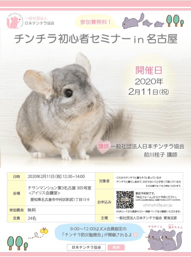 チンチラ初心者セミナー in 名古屋